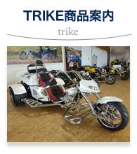 TRIKE 商品案内